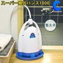 バスヒーター スーパー風呂バンス1000 電気バスヒーター ...