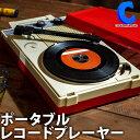 レコードプレーヤー ポータブルレコードプレーヤー ANABAS GP-N3R AC電源/乾電池式 レコードプレイヤー 持ち運び アウトドア