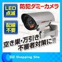 防犯 ダミーカメラ 屋外 防犯カメラ ダミー ワイヤレス 電池式 赤色LED点滅 LEDライト 壁掛...