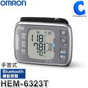 オムロン 血圧計 手首式 HEM-6323T 手首式血圧計 Bluetooth搭載 iPhone Android対応