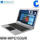 ノートパソコン 新品 薄型 軽量 本体 Wi-Fi Windows10 win10 13.3インチ SSD増設可 WindowsPC ウルトラスリム M-WORKS MW-WPC133UR Cel..
