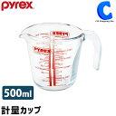 パイレックス 計量カップ 耐熱ガラス 500ml フランス製 新品 ...