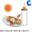 パンケーキメーカー ROOMMATE スティックパンケーキメーカー ホイップ RM-61A ホットケーキミックスを使って簡単に! 手作りおやつ 朝食 クッキングトイ