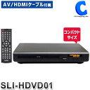 DVDプレーヤー HDMIケーブル付き 再生専用 リモコン付き CPRM VR 据置型 CDプレーヤー