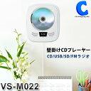 CDプレーヤー コンパクト 壁掛け ホワイト おしゃれ 白 CDラジオ CD/USB/SD 置き掛け兼用 シンプル リモコン付き 一人暮らし