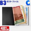 B3 ポスターファイル クリアファイル 収納ファイル 大きい ブラック 20ポケット 40枚