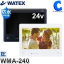 WATEX 風呂テレビ 24インチ TVWMA-240 全2...