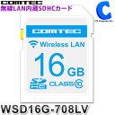 コムテック 無線LAN内蔵SDHCカード COMTEC WSD16G-708LV 【ZERO 708LV用】【お取寄せ】