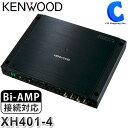 ケンウッド Dクラス4チャンネルパワーアンプ XH401-4 ハイレゾ対応 カーオーディオ Class D Bi-AMP接続対応 薄型 【お取寄せ】