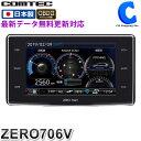 コムテック レーダー探知機 ZERO706V GPS OBD2接続対応 最新データ更新無料 ドラレコ相互通信対応 日本製 【お取寄せ】