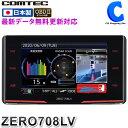 コムテック レーザー&レーダー探知機 ZERO 708LV 新型レーザー式オービス対応 OBD2接続対応 日本製 【お取寄せ】