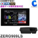 コムテック レーザー&レーダー探知機 ZERO 909LS 新型レーザー式オービス対応 OBD2接続対応 日本製 ZERO909LS 【お取寄せ】