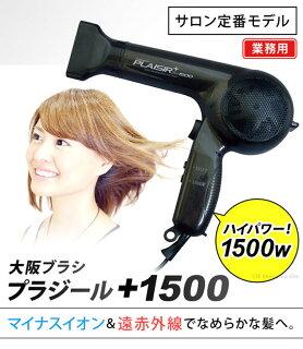 大阪ブラシ業務用マイナスイオン&セラミックヘアドライヤープレジールプラス15001500WFTC-1550ブラック