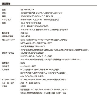 ����̵��19�����DVD��¢�ǥ�����ϥ��ӥ����LED�ƥ�ӥե륻��LED�վ��ƥ��DVD�ץ졼�䡼EB-RM19DTV[Ʊ]