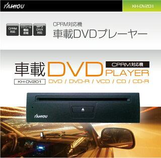 ●お取寄せ●KAIHOU車載DVDプレーヤーDVDプレーヤー車載用KH-DV201