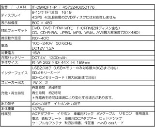 PROVE9������ϥǥ��ɿ�ݡ����֥�DVD�ץ졼�䡼DVD�ץ쥤�䡼�ե륻������ɿ�ƥ�ӥƥ��TVIT-09MDF1-IP