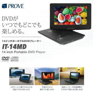 PROVE14インチポータブルDVDプレーヤーポータブルDVDプレーヤーDVDプレーヤーIT-14MD