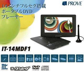 PROVE14インチフルセグポータブルDVDプレーヤーDVDプレーヤーフルセグ搭載液晶テレビテレビTVIT-14MDF1