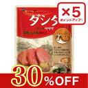 【期間限定30%OFF】牛肉ダシダ100g