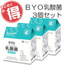 BYO乳酸菌 CJLP133 2gX40包【3個セット】