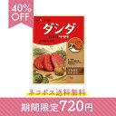 【ネコポス・送料無料】CJ 牛肉ダシダ1kg【メーカー直送・正規品】 | 新大久保 韓国