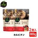 【公式】bibigo ビビゴ カルビタン 400g 2個セット【メーカー直送】スープ カルビ 韓国料理 ギフト プレゼント