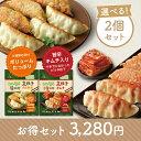 ◯新発売◯【お特に選べる2個セット】bibigo 王餃子 肉野菜とキムチお好きなものをチョ
