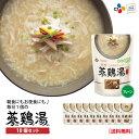 bibigo こだわりスープの参鶏湯クッパ 大容量 10個セ...