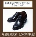 靴 クリーニング 紳士靴(靴 修理 メンズ レディース ブーツ ヒール サンダル ビジネスシューズ)