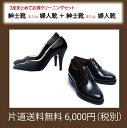 靴 クリーニング 紳士靴または婦人靴&紳士靴または婦人靴【2足まとめてお得セット】(靴 修理 メンズ レディース ブーツ ヒール サンダル ビジネスシューズ)