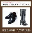 靴 クリーニング 紳士靴または婦人靴&ロングブーツ【2足まとめてお得セット】(靴 修理 メンズ レディース ブーツ ヒール )