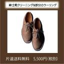 靴 クリーニング&部分カラーリング 紳士靴(靴 修理 メンズ レディース ブーツ ヒール サンダル ビジネスシューズ)