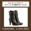 靴 クリーニング&部分カラーリング ショートブーツ・ハーフブーツ(靴 修理 メンズ レディース ブーツ ヒール サンダル ビジネスシューズ)