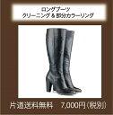靴 クリーニング&部分カラーリング ロングブーツ(靴 修理 メンズ レディース ブーツ ヒール サンダル ビジネスシューズ)