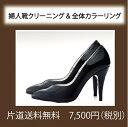 靴 クリーニング&全体カラーリング 婦人靴【ミュール サンダル パンプス】(靴 修理 メンズ レディース ブーツ ヒール サンダル ビジネスシューズ)