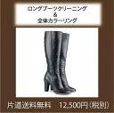 靴 クリーニング&全体カラーリング ロングブーツ(靴 修理 メンズ レディース ブーツ ヒール サンダル ビジネスシューズ)
