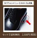 オプションメニュー カカトゴム交換(靴 クリーニング 修理 メンズ レディース ブーツ ヒール サンダル ミュール パンプス )