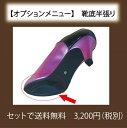 オプションメニュー 靴底半張り(靴 クリーニング 修理 メンズ レディース ブーツ ヒール サンダル ミュール パンプス )