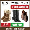 靴ブーツクリーニング3足セット 保管付き(靴 修理 ムートン...
