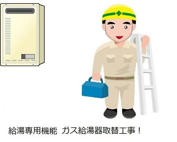 富山限定 給湯専用機能 ガス給湯器 取替工事費お見積り DIY リフォーム