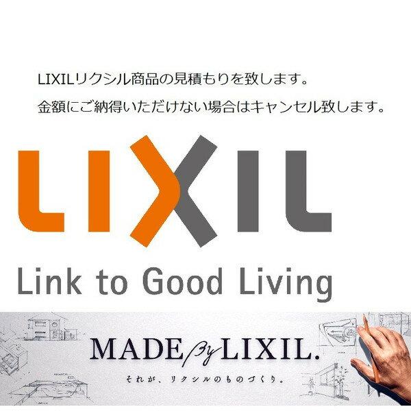 LIXIL商品見積 LIXILの商品を見積もり致します DIY リフォーム