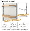 すっきり棚 側面プラン Fプラン W09 棚3枚 木製棚板 W:910mm × H:900mm × D:140mm LIXIL リクシル TOSTEM トステム