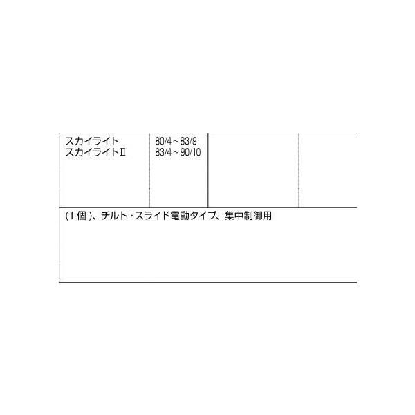 リクシル 窓・サッシ用部品 電気部品 装飾窓:...の紹介画像2
