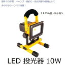 充電式 LED 投光器 GD-F024-2Y(10W) IP65防塵・防水耐久仕様