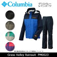 コロンビア Columbia レインスーツ グラスバレーレインスーツ PM0023