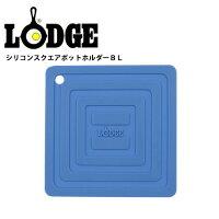 LODGE ロッジ LDG シリコンスクエアポットホルダーBL AS6S31 ブルー/19240094002000の画像