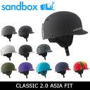 SANDBOX サンドボックス ヘルメット CLASSIC 2.0 ASIA FIT アジア フィット 【スノー雑貨】 ツバ付きタイプ