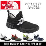 ノースフェイス THE NORTH FACE 靴 ヌプシ トラクション ライト モック(ユニセックス) NSE Traction Lite Moc NF51689 【NF-FOOT】 即日発送