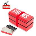 セール開催中!【チャムス/chums】 Lunch Box チャムスランチボックス 正規品 ch62-0192【雑貨】 即日発送