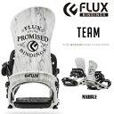 2016年モデル flux-1606【FLUX/フラックス】ビンディング TEAM/MARBLE/日本正規品